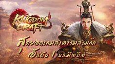 Kingdom Craft มหาสงครามสามก๊ก เปิดลงทะเบียนล่วงหน้าแล้ววันนี้