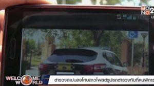 ตำรวจสเปนลงโทษสาวโพสต์รูปรถตำรวจทับที่คนพิการ