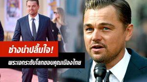 ลีโอนาร์โด ดิคาปริโอ โพสต์ขอบคุณเมืองไทยแบบนี้