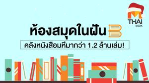 ห้องสมุดในฝัน คลังหนังสือมหึมากว่า 1.2 ล้านเล่ม!