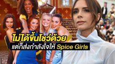 วิคตอเรีย เบ็คแฮม ชื่นใจ เมื่อ Spice Girls กลับมารวมตัวกันอีกครั้ง!