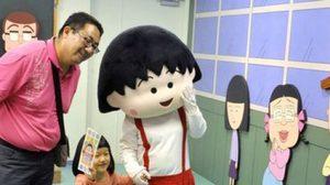 เที่ยวย้อนวัยเด็ก ที่ พิพิธภัณฑ์มารูโกะจัง