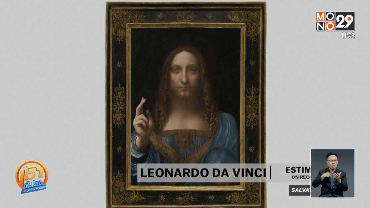 """ภาพวาดพระเยซู """"ดาวินชี"""" ทุบสถิติประมูล 15,000 ล้านบาท"""
