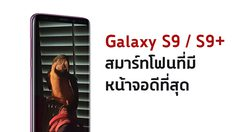 Samsung Galaxy S9 / S9+ ขึ้นแท่นเบอร์หนึ่งสมาร์ทโฟนที่มีหน้าจอดีที่สุด!!