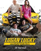 Logan Lucky แผนปล้นลัคกี้ โชคดีนะโลแกน