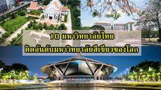10 มหาวิทยาลัยไทยติดอันดับมหาวิทยาลัยสีเขียวของโลก