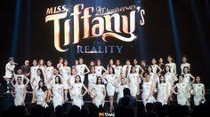 Miss Tiffany's Universe 2017 30 สาวสร้างปรากฎการณ์เรียลลิตี้ การประกวดนางงามครั้งแรกของโลก