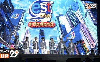 "Est Cola จัดเต็ม คอนเสิร์ต ""GOT7 World Tour"""