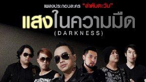 แสงในความมืด (Darkness) – NEW OLD STOCK