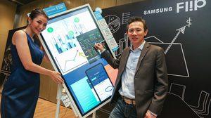 ซัมซุง เปิดตัว Samsung Flip ดิจิทัล ฟลิปชาร์ทอัจฉริยะ พร้อมปฏิวัติรูปแบบการประชุมสู่อนาคต