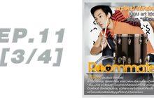 Roommate The Series EP11 [3/4] ตอน รักนี้…มันยาก