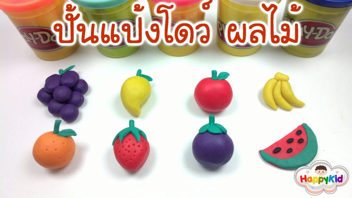 แป้งโดว์ผลไม้ | เรียนรู้ชื่อผลไม้ ไทย-อังกฤษ | Learn Fruit Names With Play Doh Eng-Thai
