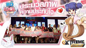 RO Idol 2017 ประมวลบรรยากาศความสนุกสนานและภาพประทับใจ