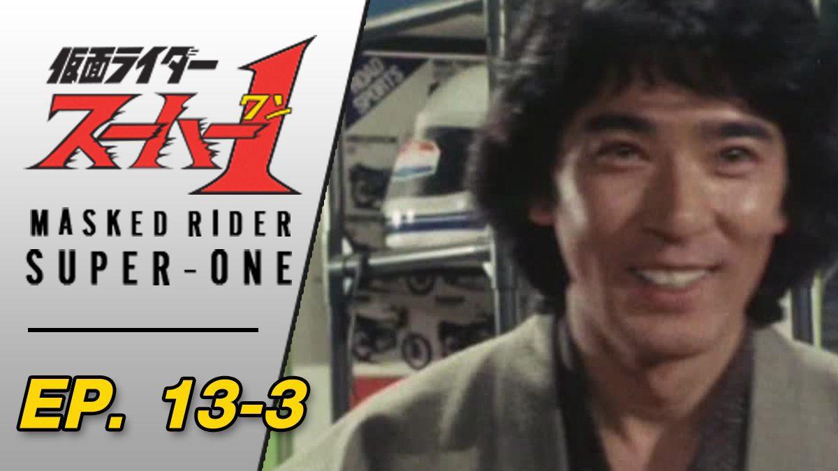 Masked Rider Super One ตอนที่ 13-3