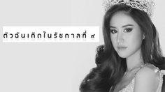 โบนัส ภัททิยา ขอใส่ชุดดำทั้งหมด ในการประกวด มิสอินเตอร์เนชั่นแนล 2016 ที่ญี่ปุ่น พร้อมสู้เต็มที่เพื่อคนไทย!