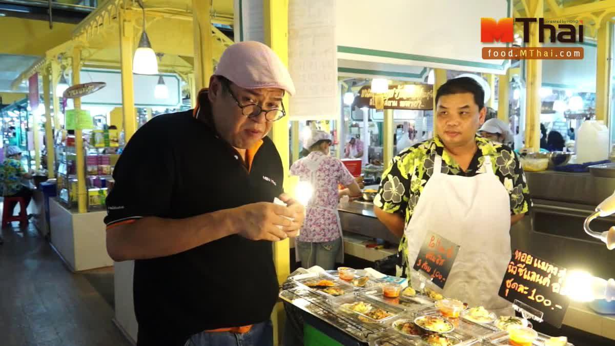 ตระเวณชิมอาหาร @ดิ โอลด์ สยาม พลาซ่า