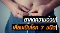 อย.เตือน!! พบ 28 ยาลดความอ้วน 'ผสมสารอันตราย'