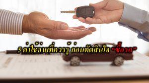 5 ค่าใช้จ่ายที่ควรรู้ ก่อนตัดสินใจ ซื้อรถ