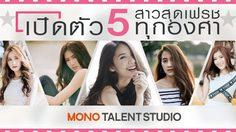 เปิดตัว 5 สาวสุดเฟรช ดาราหน้าใหม่ของ Mono Talent Studio