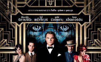 The Great Gatsby เดอะ เกรท แกดสบี้ รักเธอสุดที่รัก