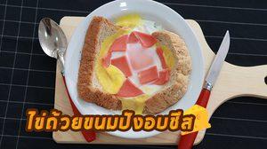 ไข่ถ้วยขนมปังอบชีส