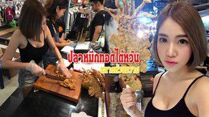 แม่ค้าปลาหมึกทอดไต้หวัน ร้าน Golden Fresh&Fried แซ่บจริงๆ