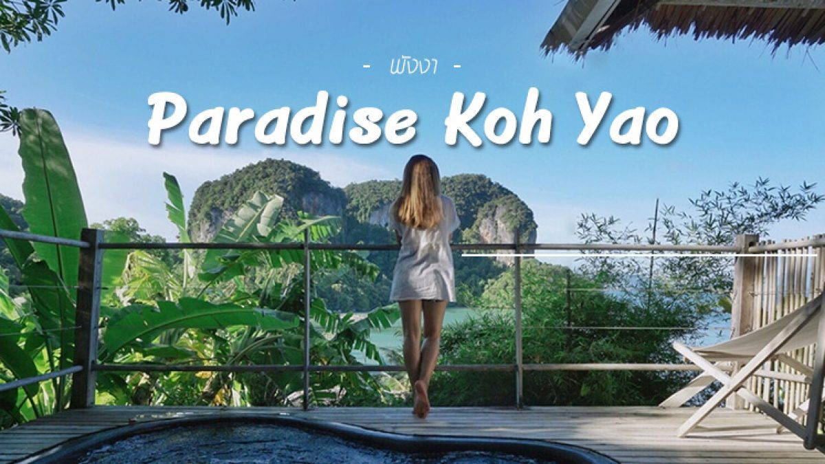 Paradise Koh Yao เที่ยวทะเลหน้าฝน ใครจะรู้ว่าสวยขนาดนี้