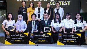 ฉลาดคิด ฉลาดใช้ U Contest ประกวดผลิตสื่อ ชวนคนรุ่นใหม่ใส่ใจบริหารเงิน