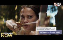 """สาวออสการ์ """"อลิเชีย วิกันเดอร์"""" ลุยล่าสมบัติสุดโหด ใน Tomb Raider"""