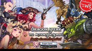 Dragon Spear