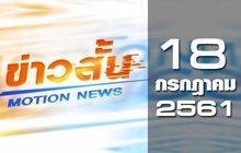 ข่าวสั้น Motion News Break 2 18-07-61