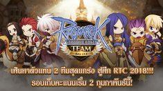 RO EXE เฟ้นหา 2 ทีมแกร่งลุย Team Battle ศึก RTC 2018!