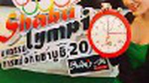 มหกรรม shabu Lympic 2012 กับการแข่งกินชาบูชิ