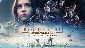 ทั่วโลกส่งใจให้กลุ่มกบฏ Rogue One ขึ้นอันดับหนึ่งบ็อกซ์ออฟฟิศ รายได้รวมกว่า 290 ล้านเหรียญ