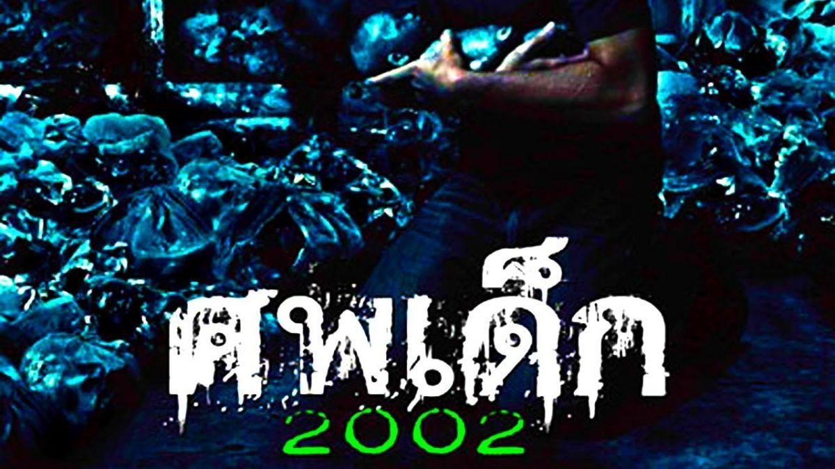 ศพเด็ก 2002 - The Unborn Child  (เต็มเรื่อง)