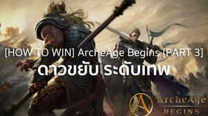 [HOW TO WIN] ArcheAge Begins [PART 3] ดาวขยับ ระดับเทพ