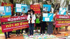 ผู้เสียหายร้องผู้ว่าฯ ชลบุรี หลังถูกหลอกให้ร่วมลงทุน เสียหายกว่า 40 ล้าน