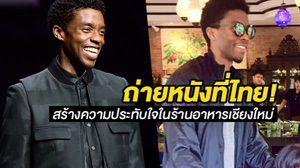 ฝ่าบาทที'ชัลล่าเสด็จ! แชดวิก โบสแมน ดอดถ่ายหนังใหม่ที่ไทย แวะกินร้านอาหารที่เชียงใหม่เซอร์ไพรส์แฟนๆ