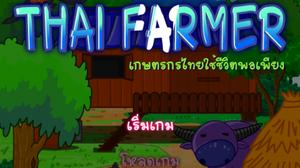 เกมส์ปลูกผักแบบไทยๆ
