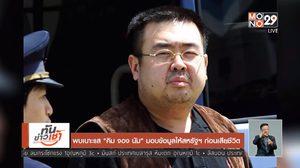 พบเบาะแส 'คิม จอง นัม' มอบข้อมูลให้สหรัฐฯ ก่อนเสียชีวิต