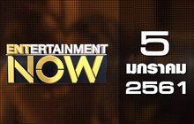 Entertainment Now Break 1 05-01-61