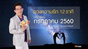 ดวงความรัก 12 ราศี เดือนกรกฎาคม 2560 โดย อ.คฑา ชินบัญชร