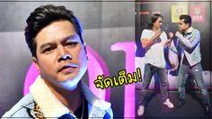 """เต๋า สมชาย เตรียมมันไม่แพ้เจ้าของคอนเสิร์ต! ใน """"OF MY LIFE CONCERT"""""""