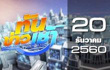 ทันข่าวเช้า Good Morning Thailand 20-12-60