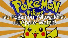 Pokemon Yellow สามารถเล่นได้แล้ว บน Apple Watch!
