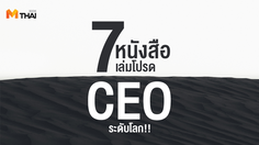 7 หนังสือเล่มโปรดของ CEO ระดับโลก!!