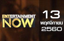Entertainment Now 13-11-60