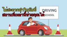 ไม่สะดวกไปอบรม-สอบใบขับขี่ที่ ขนส่ง สถานที่เหล่านี้ช่วยคุณได้!!
