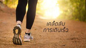 เคล็ดลับการเดินเร็ว ให้สตรองและสนุกกว่าเดิม - ชีวิตดีๆ เริ่มง่ายๆ ด้วยการเดินเร็ว