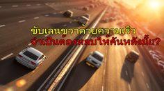 ขับรถเลนขวาด้วยความเร็ว แต่คันหลังเร็วกว่า จำเป็นต้องหลบมั้ย?